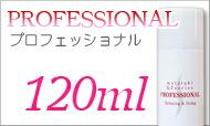 QZ増毛スプレー プロフェッショナル120ml