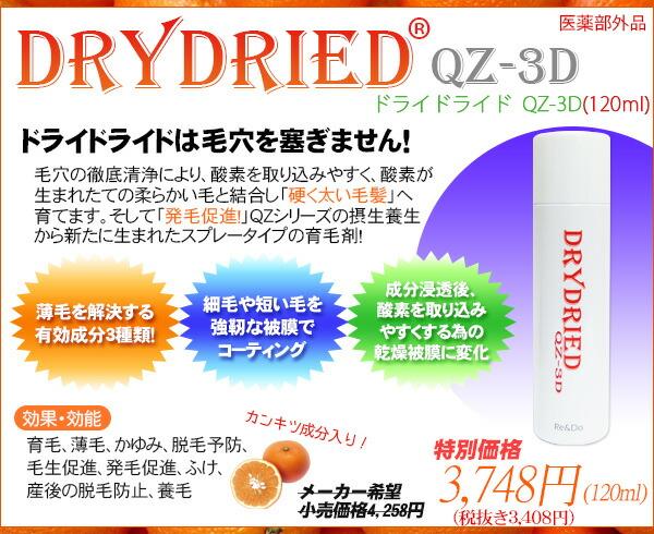 短期発毛促進-育毛剤ドライドライドQZ-3D