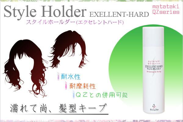 耐水スタイリング剤【EXELLENT120】トップ画像