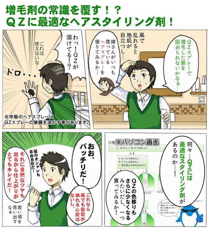 ヘアスタイリング剤マンガ1