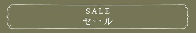 fa1_2_title_sale.jpg