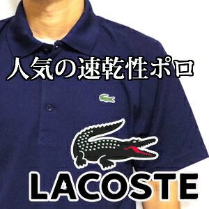laco-men-qdpolo300.jpg