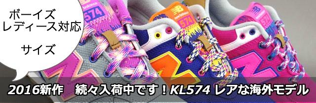 nb-kl574-ban640.jpg