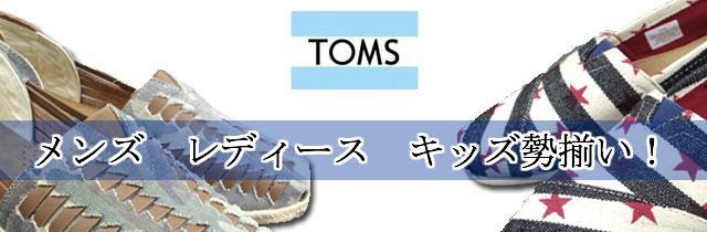 toms-640.jpg