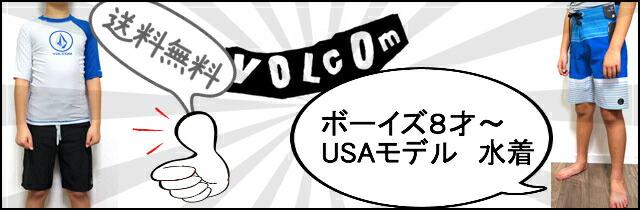 volcom-b-swm640.jpg