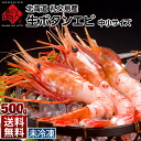 Rebun, 500 g of Rishiri Island-producing Pandalus nipponensis small
