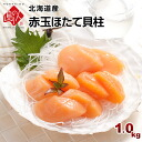 Long-awaited restocked! Hokkaido scallop production (red ball) 1 kg