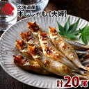 Book shishamo (Hokkaido) couples Pack luxury male and female eat compared ♪ greasy paste is outstanding! Shishamo ROE shishamo Hokkaido souvenirs order mother's Day Gift Giveaway