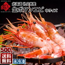 Rebun and Rishiri Island live spot prawns in 500 g