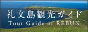 礼文島観光ガイド