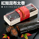"""Sockeye kelp 太巻 (gift box included) 1 PCs"" exquisite balance between salmon and kelp ♪ fs3gm"