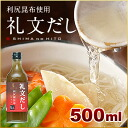 Is Rebun, and is 500 ml of root kombu; and fs3gm