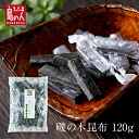 120 g of tree of kombu use beach kombu from Hokkaido