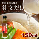 It is Rebun and is 150 ml of root kombu and