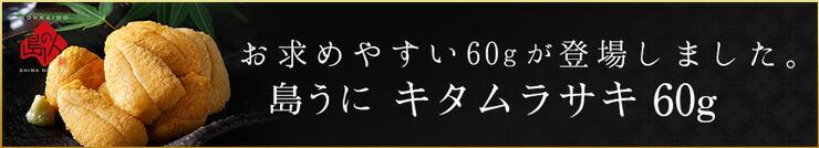 島うに キタムラサキウニ60g