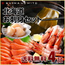 4 products with Hokkaido sashimi set trial price! popular REI statement I also go! Hokkaido souvenirs can be ordered father's day gifts father's Day Gift Giveaway salmon scallop graces and food set