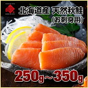 Sashimi for natural salmon (250 g-350 g) in on a roll of natural salmon sashimi!