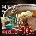 Ten bags of Rishiri kombu ramen natural tangle flakes fs3gm belonging to