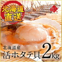 2 kg (7-9 before the bombing) scallop shell scallops Hokkaido souvenirs can be ordered mother's Day Gift Giveaway sashimi sashimi baked