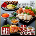 "Luxury seafood 9 point set new, Rebun Island luxury dashi-Meng ""-ideal for gifts, and gifts! (3-5 servings)"
