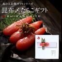 Seaweed 〆 this gift
