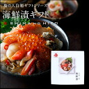 Selection of seafood soaked gift (300 g)