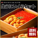 Salmon ROE so seafood 2 color Bowl set northern territories Green Sea Urchin 100 g seaweed and salmon ROE 60 g