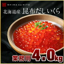How much kelp industrial 4 kg salmon ROE over rice (1 cup of 70 g conversion) and 57 Cup! 70 g per at 877 Yen! But also