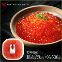 500 g dried kelp's and marinade salmon ROE right and Sakura salmon ROE Ikura sujiko soy Hokkaido souvenirs order mother's Day Gift Giveaway