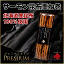 Salmon kelp lap winding ~ premium-single popular No.1! Products become more delicious, appeared Hokkaido souvenirs order mother's Day Gift Giveaway