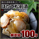 Non-additive Matsumae Zuke (with Scallop and herring roe) × 100 g-interest ass tangle with preservatives, chemical flavoring additive-free Hokkaido processing Hokkaido souvenirs can be ordered my mother's Day Gift Giveaway