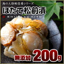 (With Scallop and herring roe) matsumaezuke non-additive × 200 g profit ass tangle with preservatives and chemical flavoring additive-free Hokkaido processing Hokkaido souvenirs can be ordered Midyear gift Midyear Gift Giveaway