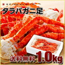 With Peel for the Hokkaido processing crab legs 1.0 kg 2 servings about happy crab recipes! King crab King crab crab crab crab Hokkaido industrial refrigeration translation and crabs King crab frozen Hokkaido souvenirs can be ordered father day gifts fat