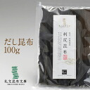 "100 g of Rebun, ""Rishiri kombu"" (laver tangle as stock base) from Rishiri Island fs3gm"