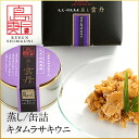 Our original ♪ perfect for gifts! Steamed Sea Urchin canned 100 g into ( nudus )