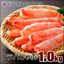 King crab Shabu-Shabu 1 kg ( 500 g × 2 ) fluffy fatty mouth feel unbearable ♪ Lavers King crab!