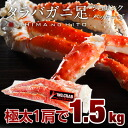 Very thick size シュリンク packing more than very thick タラバ bandy legs (1.5kg4 - around six portions) of for gift