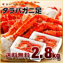 It has been boiled, and a foaming case is with these 2.8 kg of king crab leg around 6-9 portions! It is a crab crab in direction one recipe たらば crab タラバ belonging to
