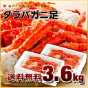 King crab legs 3.6 kg Boyle has been ( foam case 1.8 kg × 2 set ) 8 to 12 servings with Peel better recipes! King crab King crab crab crab crab