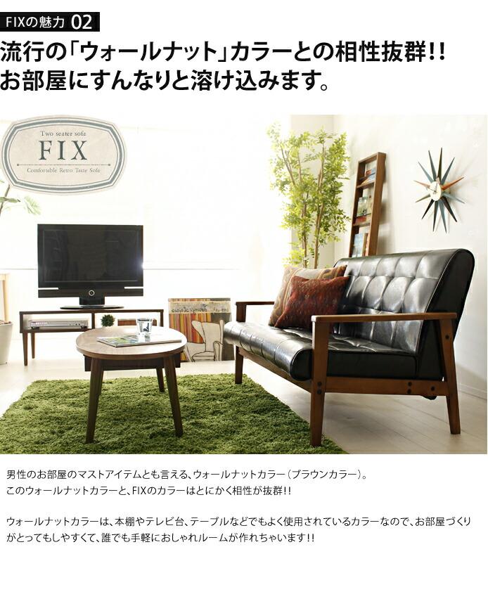 Receno Rakuten Global Market Two Seat Sofa FIX IW 72