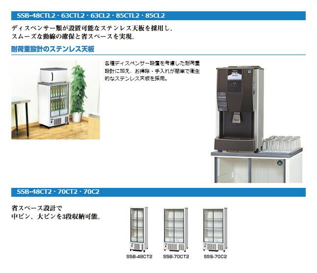 ホシザキ 小形 冷蔵ショーケース 詳細3