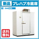 I put 0.5 Sanden prefab house refrigerator tsubo SRK19-051RL refrigerator sky and type it