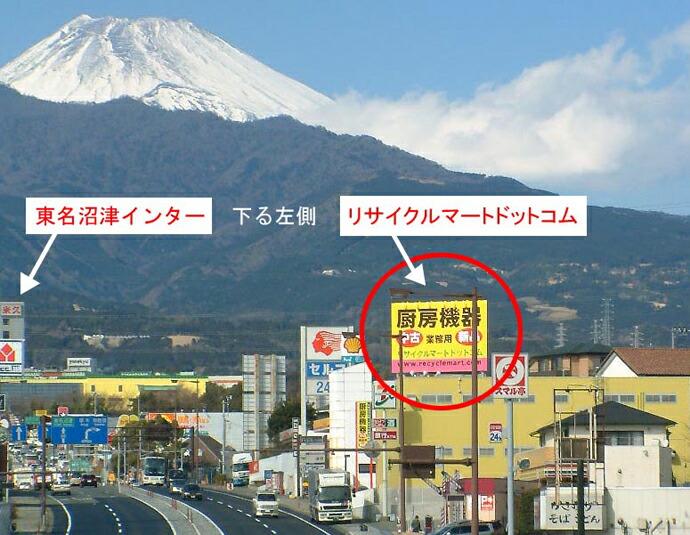 富士山のふもとの静岡県沼津市にあるリサイクルマートドットコム本社実店舗写真。