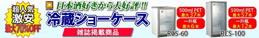 超人気!日本酒保存に適したレマコム 冷蔵ショーケース 最大74%オフ!