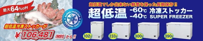 レマコム超低温冷凍ストッカー