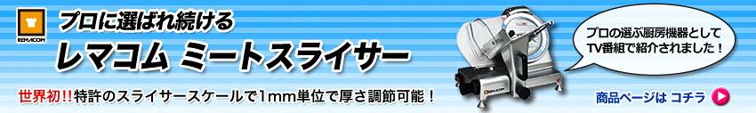 本格電動ミートスライサー!!