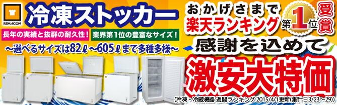 おかげさまで楽天ランキング第1位受賞!レマコム 冷凍ストッカー