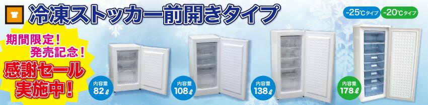数量限定!レマコム超低温冷凍ストッカー新発売記念セール!!