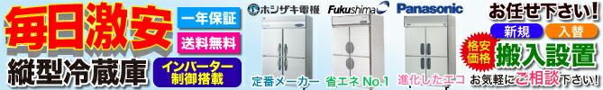 縦型冷蔵庫 三大メーカーいつでも激安!大型でもご安心 搬入設置 格安価格にて承ります!