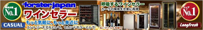 期間限定激安セール中!銀振特価キャンペーン フォルスタージャパン FJC-85G